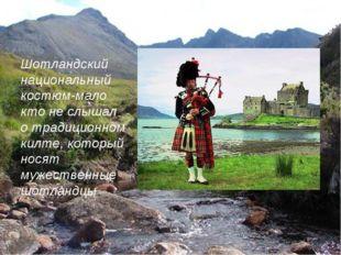 Шотландский национальный костюм-мало кто не слышал о традиционном килте, кото