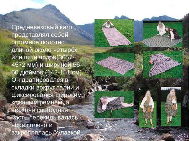 Средневековый килт представлял собой огромное полотно длиной около четырёх ил...