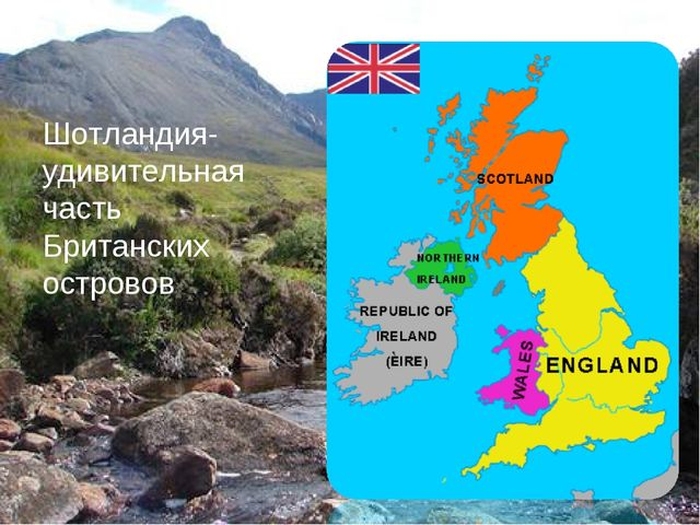 Шотландия- удивительная часть Британских островов