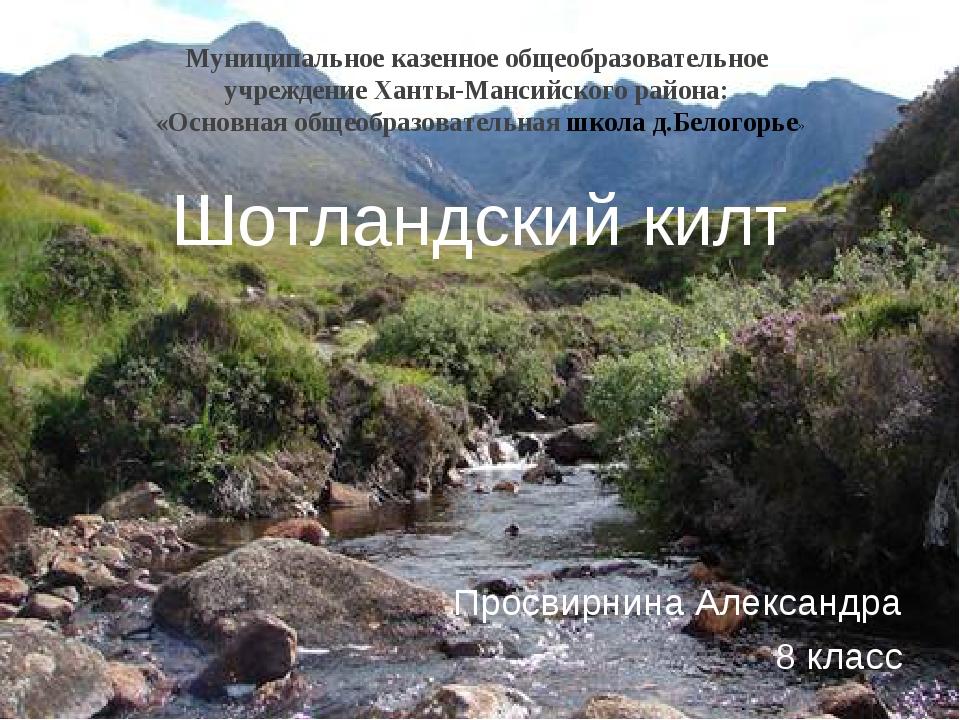 Муниципальное казенное общеобразовательное учреждение Ханты-Мансийского район...