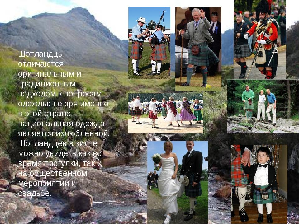 Шотландцы отличаются оригинальным и традиционным подходом к вопросам одежды:...
