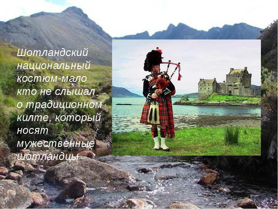 Шотландский национальный костюм-мало кто не слышал о традиционном килте, кото...