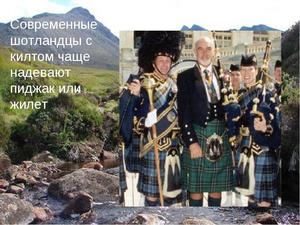 Современные шотландцы с килтом чаще надевают пиджак или жилет