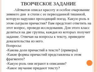 -Айтматов описал красоту и особое очарование зимнего дня в степи с ее первоз