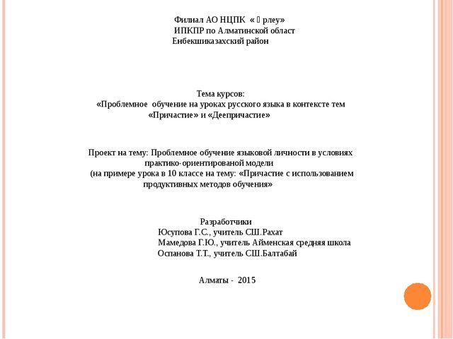 Филиал АО НЦПК « Өрлеу» ИПКПР по Алматинской област Енбекшиказахский район Т...