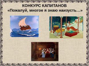 КОНКУРС КАПИТАНОВ «Пожалуй, многое я знаю наизусть…»