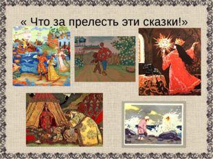 « Что за прелесть эти сказки!»