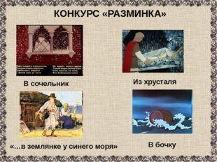 КОНКУРС «РАЗМИНКА» В сочельник Из хрусталя «…в землянке у синего моря» В бочку