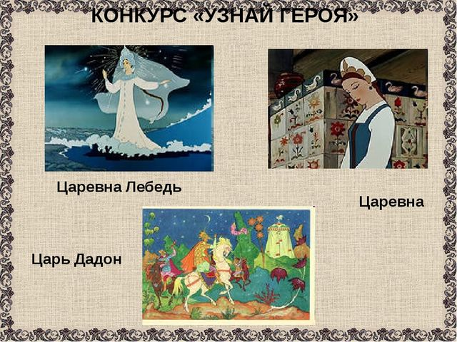 КОНКУРС «УЗНАЙ ГЕРОЯ» Царевна Лебедь Царь Дадон Царевна