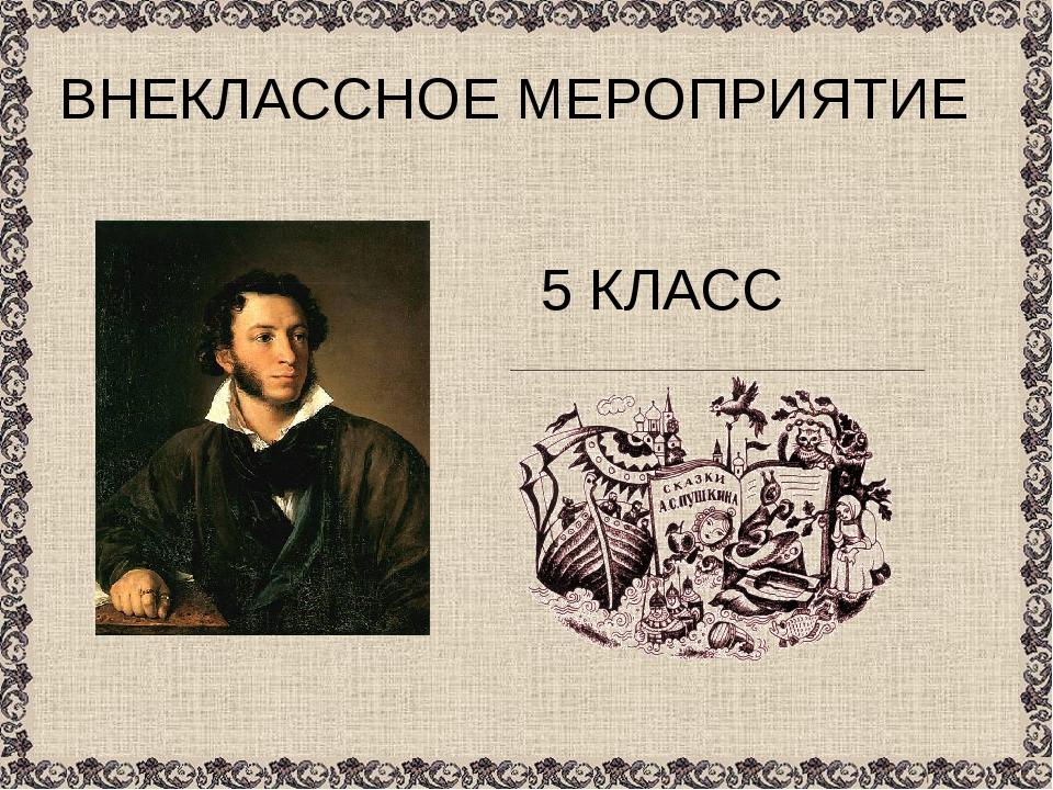 ВНЕКЛАССНОЕ МЕРОПРИЯТИЕ 5 КЛАСС