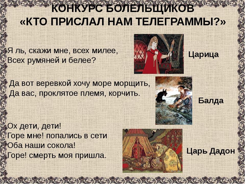 КОНКУРС БОЛЕЛЬЩИКОВ «КТО ПРИСЛАЛ НАМ ТЕЛЕГРАММЫ?» Я ль, скажи мне, всех милее...