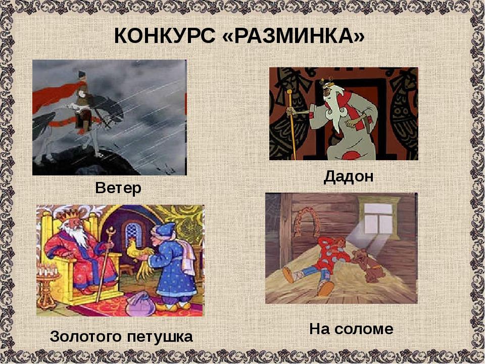 КОНКУРС «РАЗМИНКА» Ветер Дадон Золотого петушка На соломе