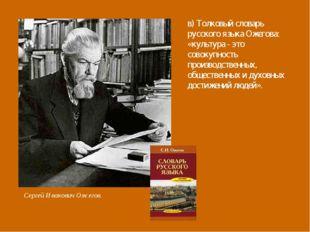 в) Толковый словарь русского языка Ожегова: «культура - это совокупность прои