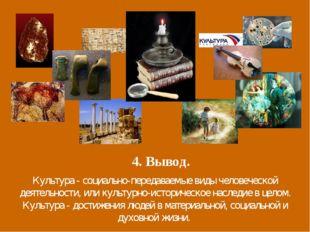 Культура - социально-передаваемые виды человеческой деятельности, или культур