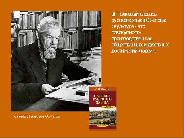 в) Толковый словарь русского языка Ожегова: «культура - это совокупность прои...