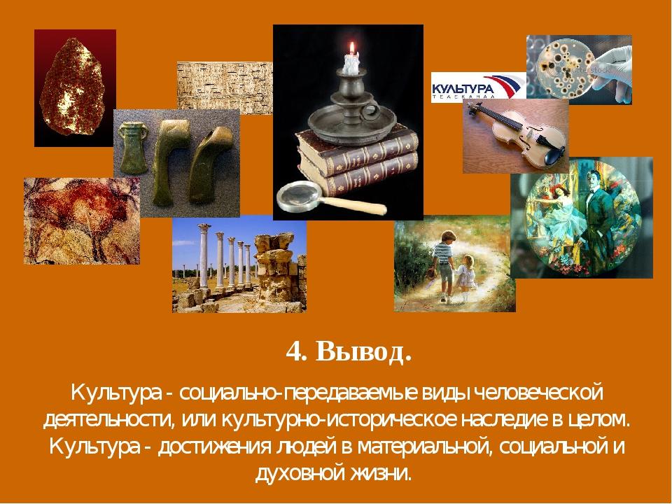Культура - социально-передаваемые виды человеческой деятельности, или культур...