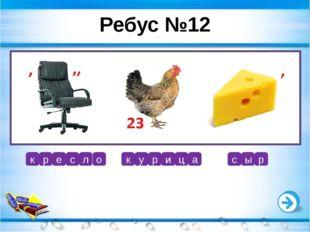 Ребус №12 к р е с ы р с л о к у р и ц а