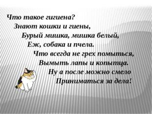 Что такое гигиена? Знают кошки и гиены, Бурый мишка, мишка белый, Еж, собака
