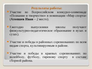 Результаты работы: Участие во Всероссийском конкурсе-олимпиаде «Познание и тв