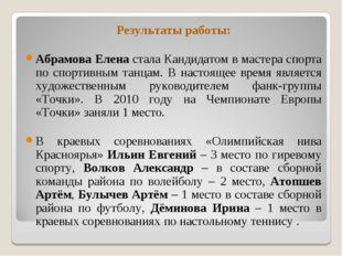 Результаты работы: Абрамова Елена стала Кандидатом в мастера спорта по спорти
