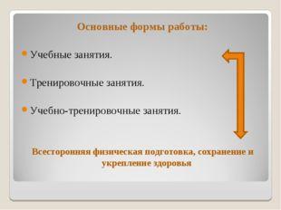 Основные формы работы: Учебные занятия. Тренировочные занятия. Учебно-трениро