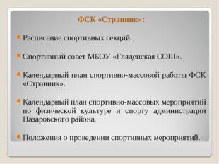 ФСК «Странник»: Расписание спортивных секций. Спортивный совет МБОУ «Гляденск