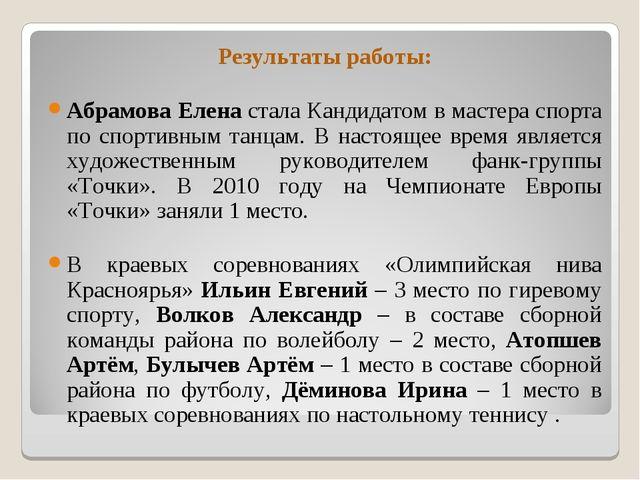 Результаты работы: Абрамова Елена стала Кандидатом в мастера спорта по спорти...