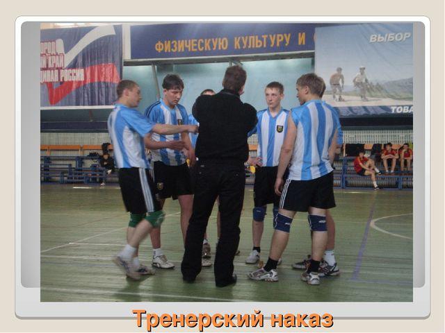 Тренерский наказ