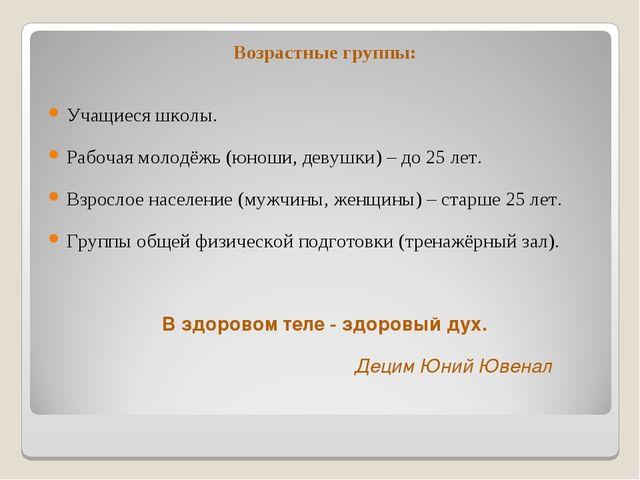 Возрастные группы: Учащиеся школы. Рабочая молодёжь (юноши, девушки) – до 25...
