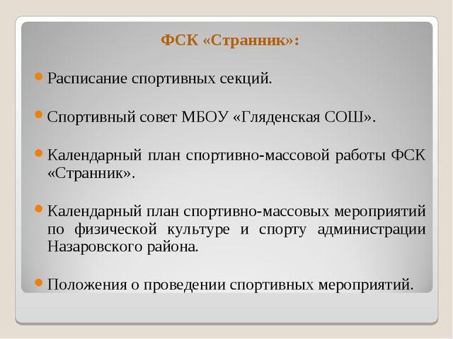 ФСК «Странник»: Расписание спортивных секций. Спортивный совет МБОУ «Гляденск...