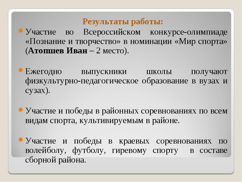 Результаты работы: Участие во Всероссийском конкурсе-олимпиаде «Познание и тв...