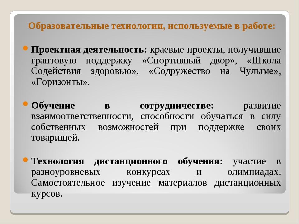 Образовательные технологии, используемые в работе: Проектная деятельность: кр...