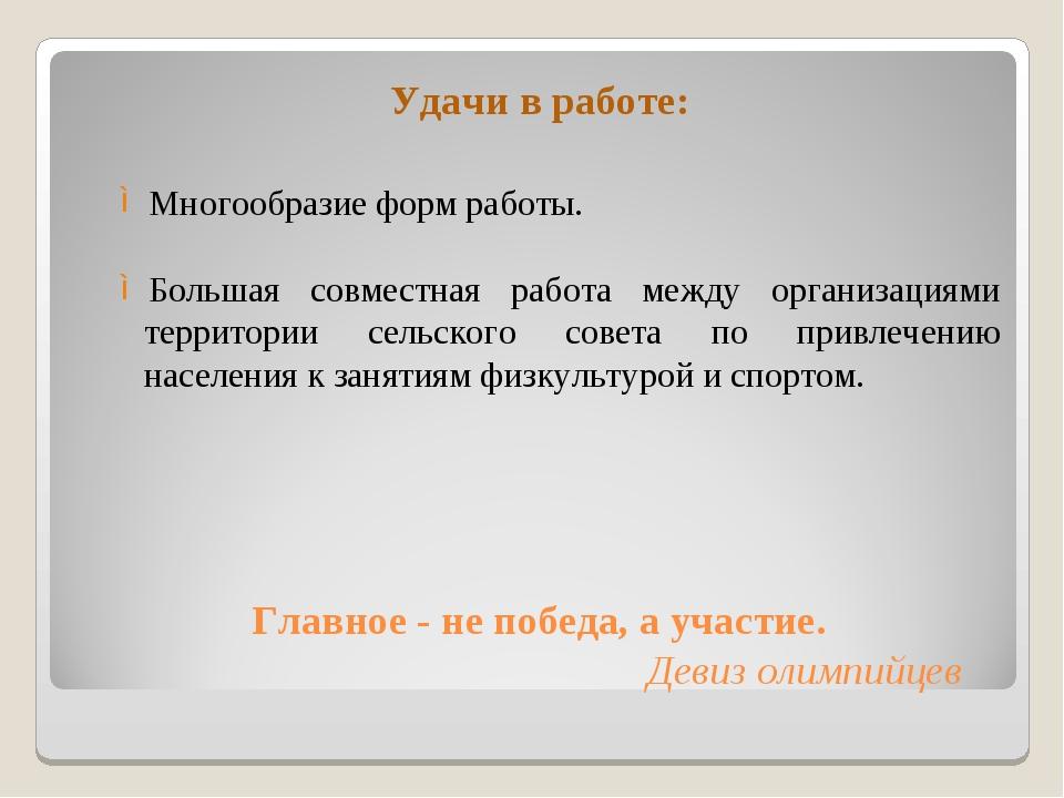 Удачи в работе: Многообразие форм работы. Большая совместная работа между орг...