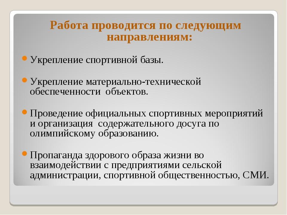 Работа проводится по следующим направлениям: Укрепление спортивной базы. Укре...