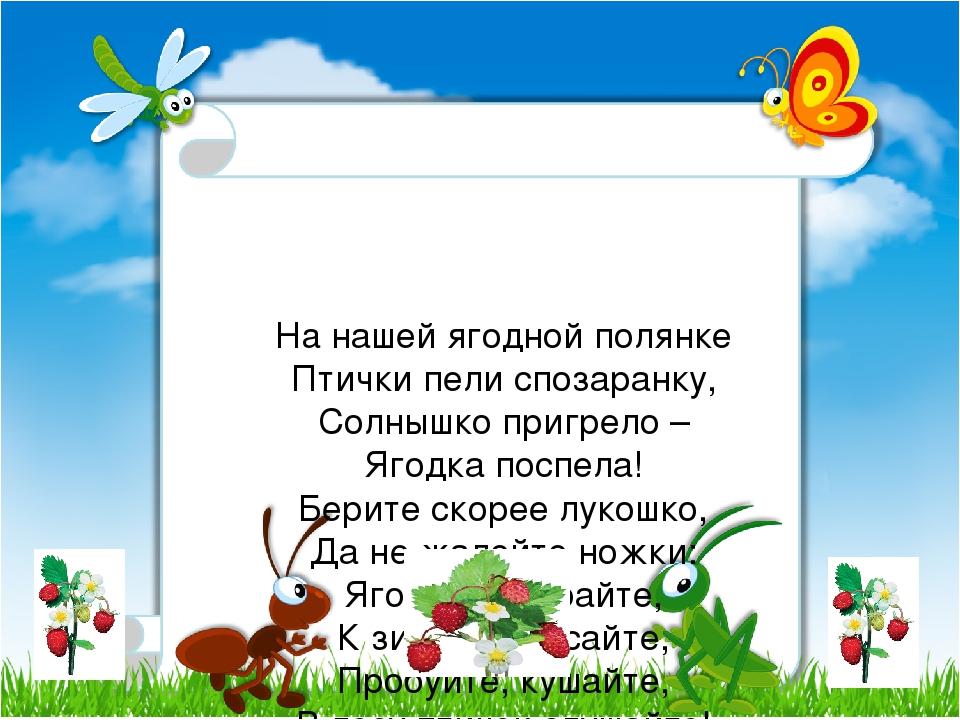 Ha нашей ягодной полянке Птички пели спозаранку, Солнышко пригрело – Ягодка п...