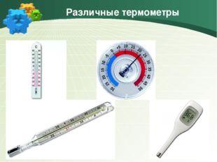 Различные термометры