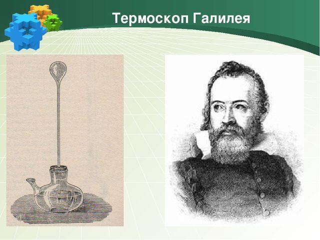 Термоскоп Галилея