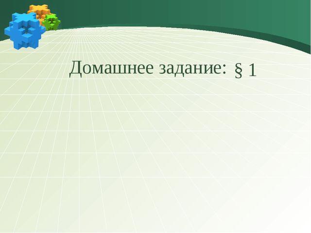 Домашнее задание: § 1