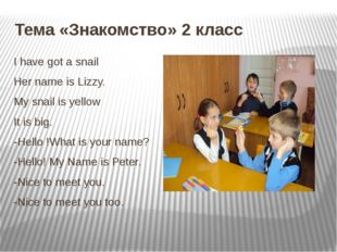 Тема «Знакомство» 2 класс I have got a snail Her name is Lizzy. My snail is y