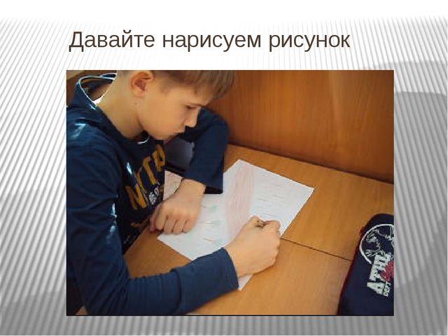 Давайте нарисуем рисунок