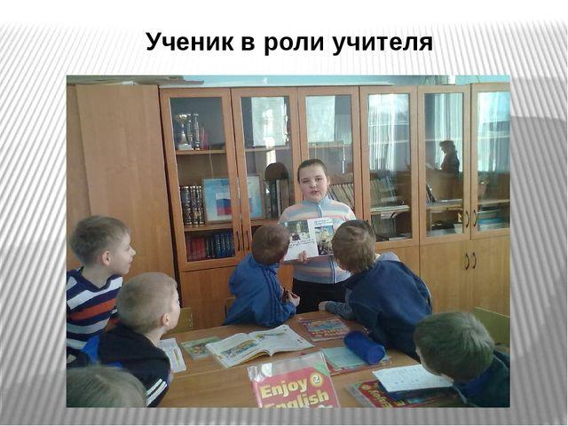 Ученик в роли учителя