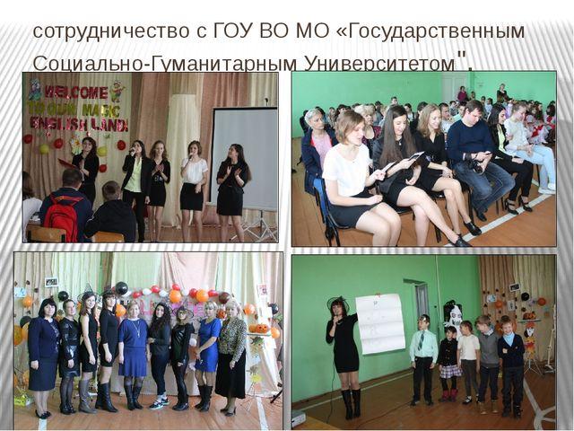 сотрудничество с ГОУ ВО МО «Государственным Социально-Гуманитарным Университе...