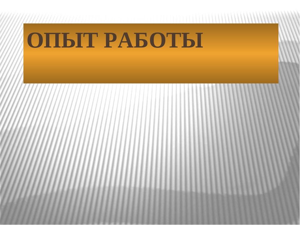 ОПЫТ РАБОТЫ УЧИТЕЛЯ АНГЛИЙСКОГО ЯЗЫКА МБОУ СОШ №1 г. ОЗЁРЫ МОСКОВСКОЙ ОБЛАСТИ...