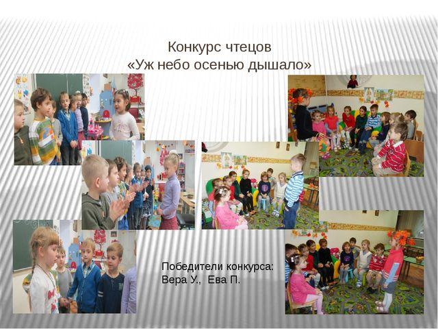 Конкурс чтецов «Уж небо осенью дышало» Победители конкурса: Вера У., Ева П.