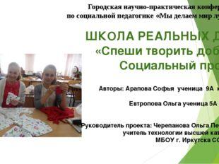 Городская научно-практическая конференция по социальной педагогике «Мы делаем
