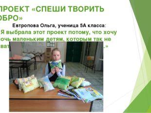ПРОЕКТ «СПЕШИ ТВОРИТЬ ДОБРО» Евтропова Ольга, ученица 5А класса: «Я выбр