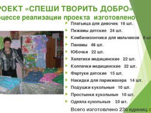 ПРОЕКТ «СПЕШИ ТВОРИТЬ ДОБРО» В процессе реализации проекта изготовлено: Плат