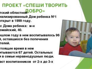 ПРОЕКТ «СПЕШИ ТВОРИТЬ ДОБРО» Иркутский областной специализированный Дом ребен