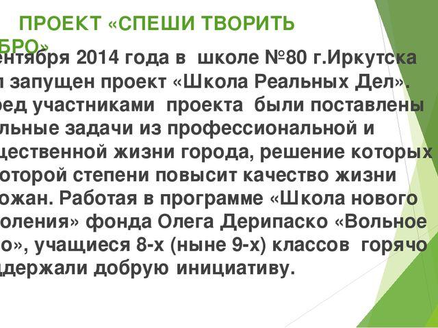 ПРОЕКТ «СПЕШИ ТВОРИТЬ ДОБРО» 1 сентября 2014 года в школе №80 г.Иркутска...