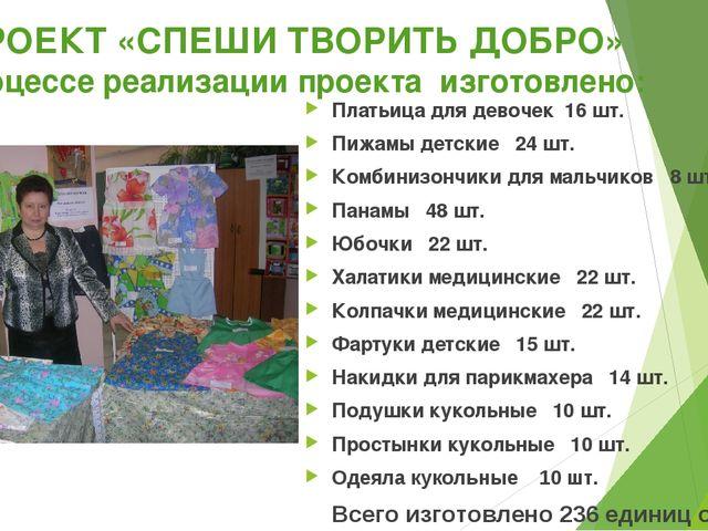 ПРОЕКТ «СПЕШИ ТВОРИТЬ ДОБРО» В процессе реализации проекта изготовлено: Плат...